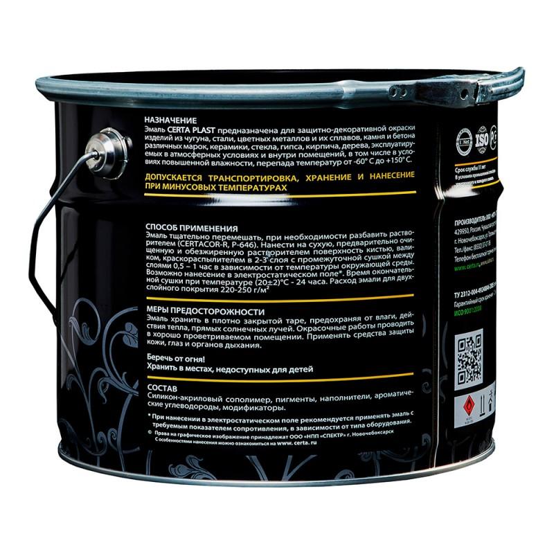 Эмаль кузнечная кремнийорганическая CERTA-PLAST белый 10 кг