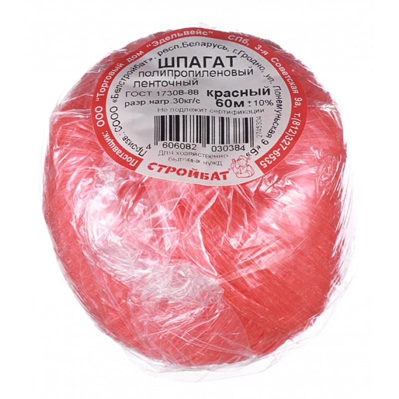 Шпагат ленточный полипропиленовый красный 1200 текс 60 м