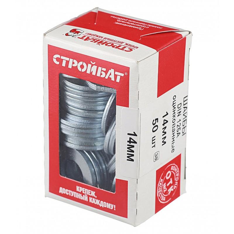 Шайба оцинкованная 14x28 мм DIN 125А (50 шт.)