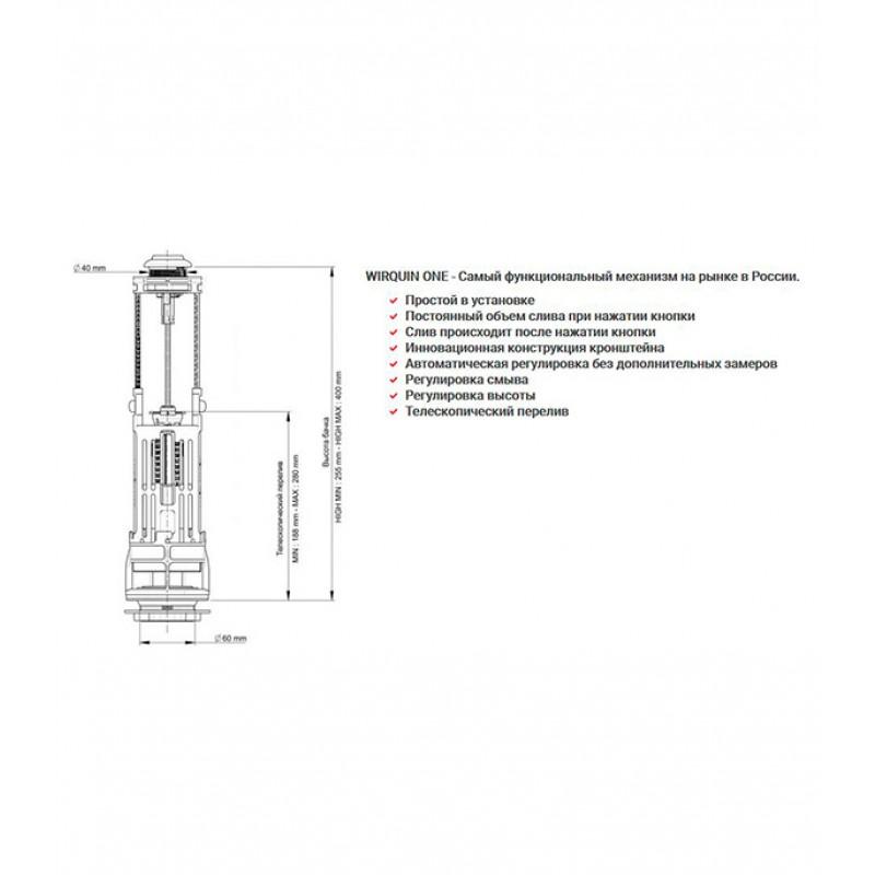Механизм сливной двухрежимный  Wirquin ONE  3/6 L (фото 3)