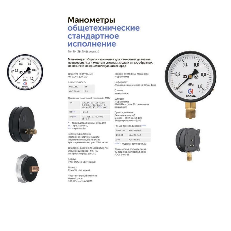 Манометр РОСМА (6833) 1/2 НР(ш) радиальный 16 бар d100 мм