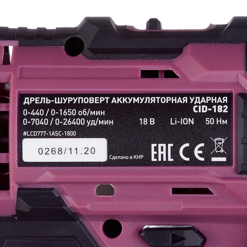 Дрель-шуруповерт аккумуляторная ударная КМ АТОМ (CID-182) 18В Li-Ion без АКБ и ЗУ (фото 10)