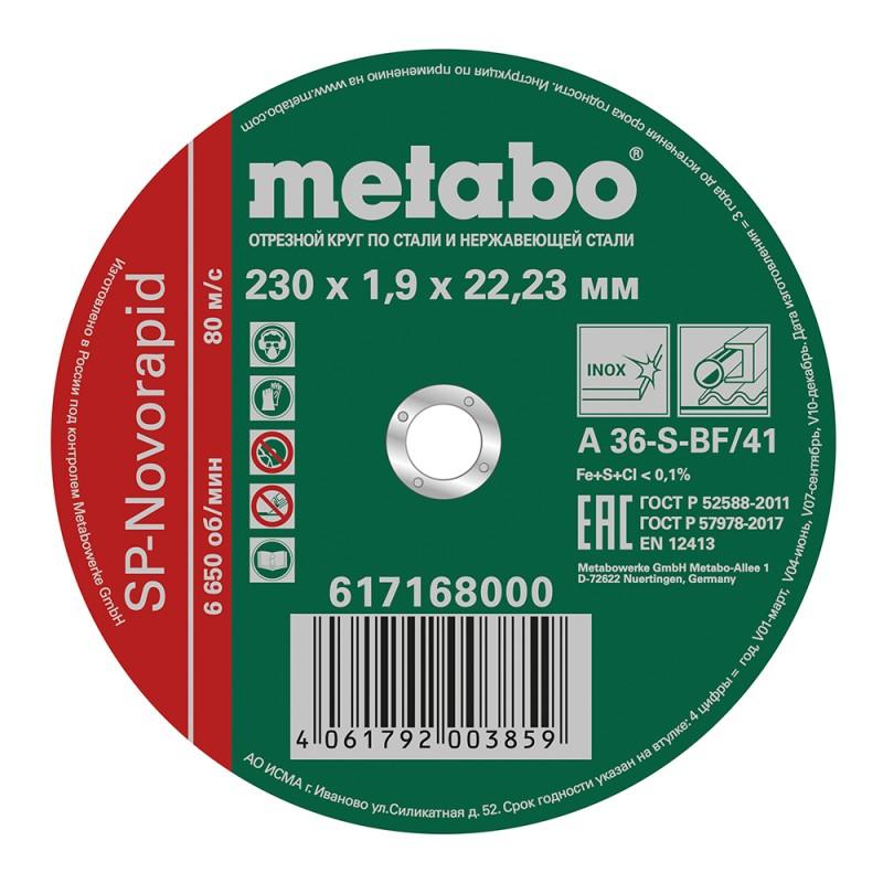 Круг отрезной по металлу Metabo SP-Novorapid (617168000) 230х22,2х1,9 мм