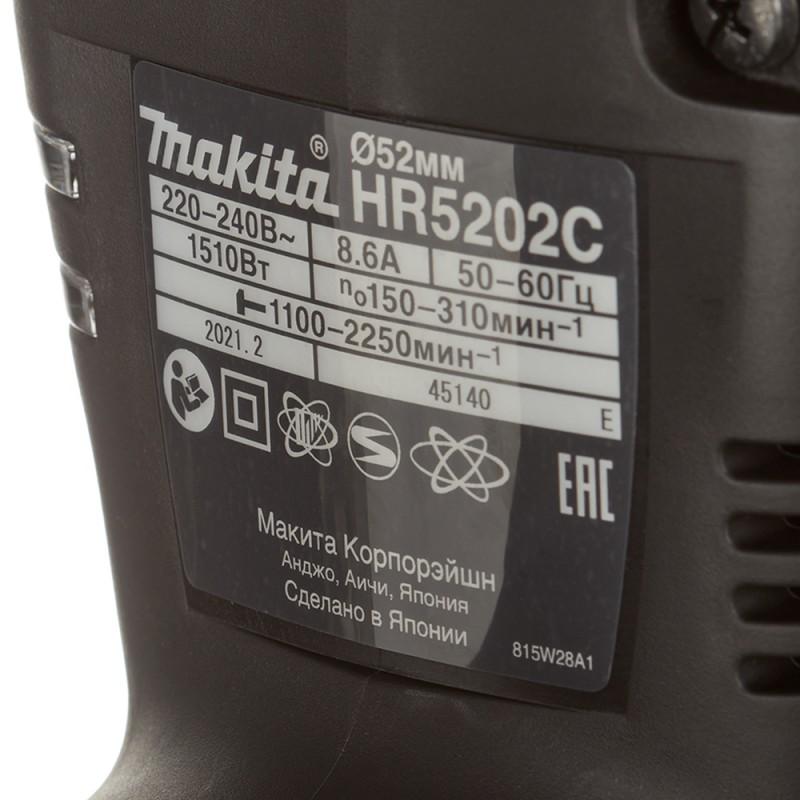 Перфоратор электрический Makita HR5202C 1510 Вт 19,1 Дж SDS-max (фото 9)