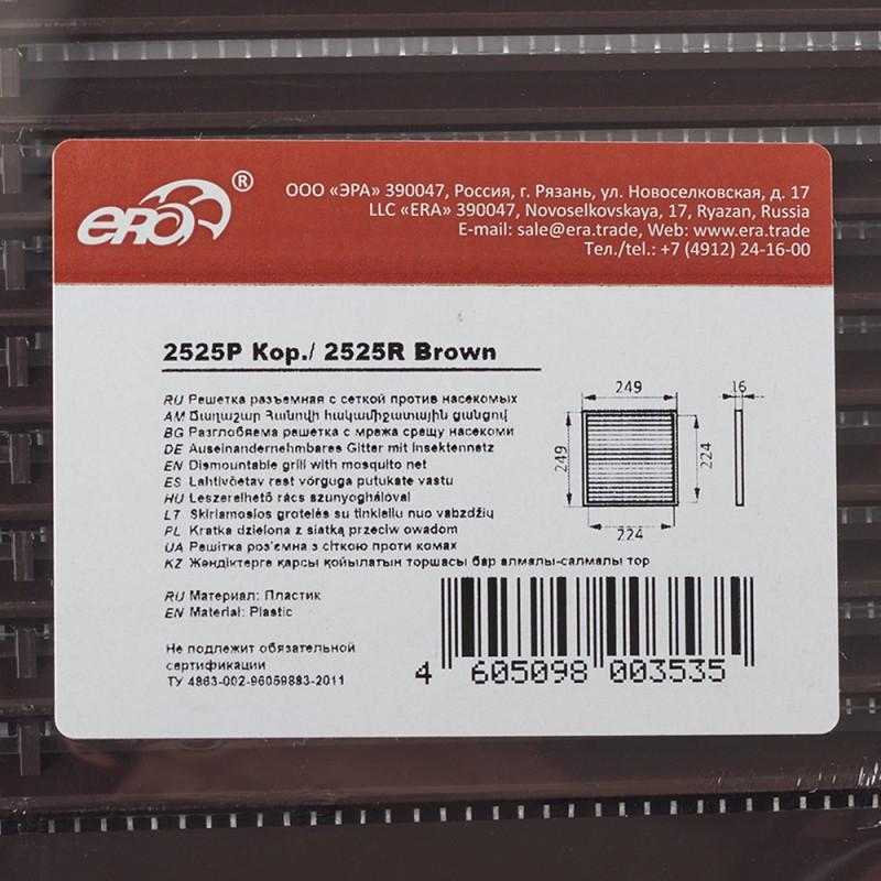 Решетка вентиляционная пластиковая приточно-вытяжная ERA 249х249 мм с сеткой коричневая