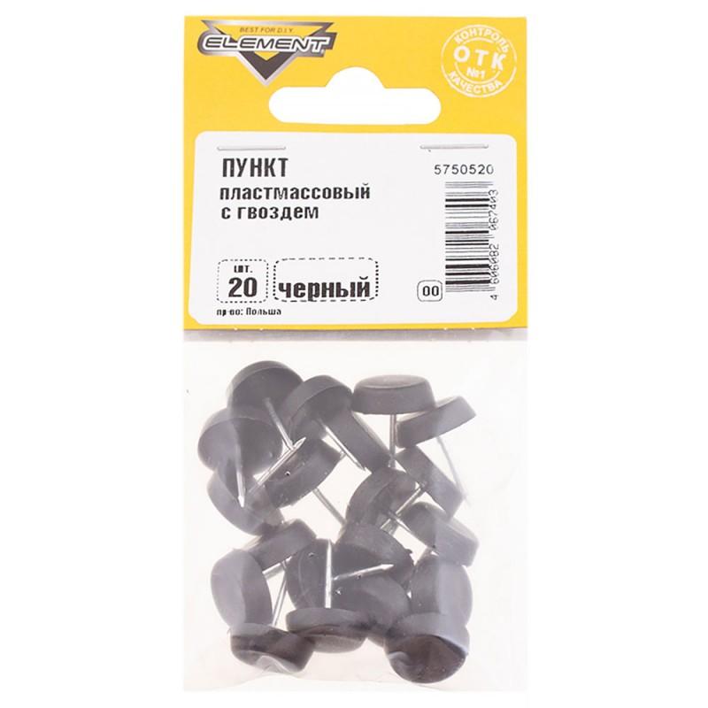 Пункт пластиковый с гвоздем черный (20 шт.)