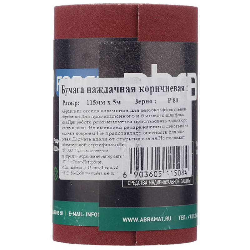 Наждачная бумага Abraforce Р80 115 мм 5 м