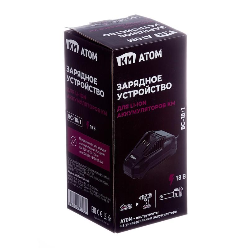 Зарядное устройство КМ АТОМ (BC-18/1) 18В Li-Ion (фото 3)