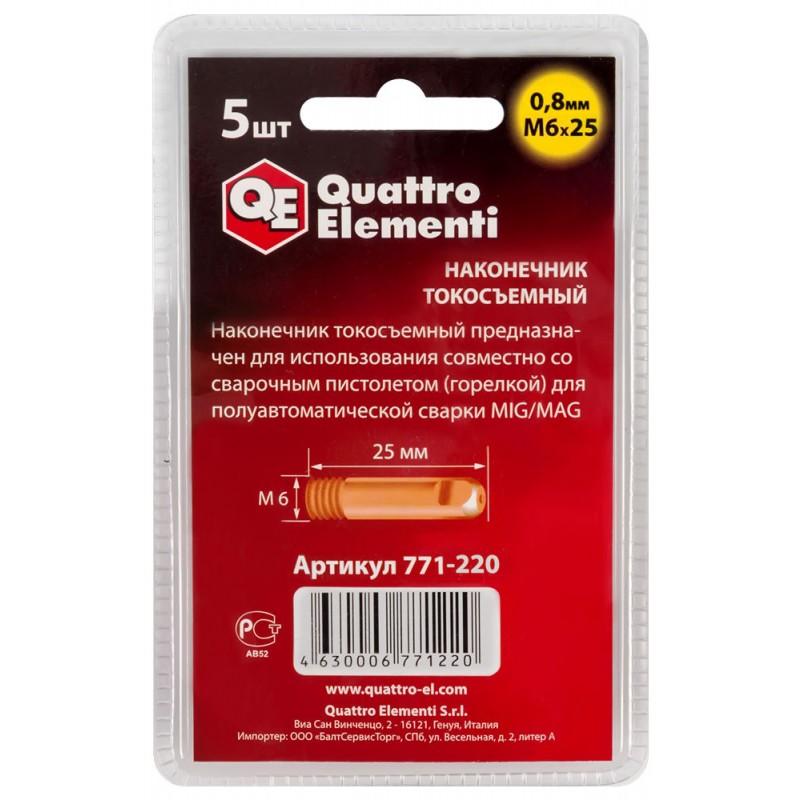 Наконечник токосъемный Quattro Elementi (771-220) 0.8х6х25 мм d0,8 мм (5 шт.)