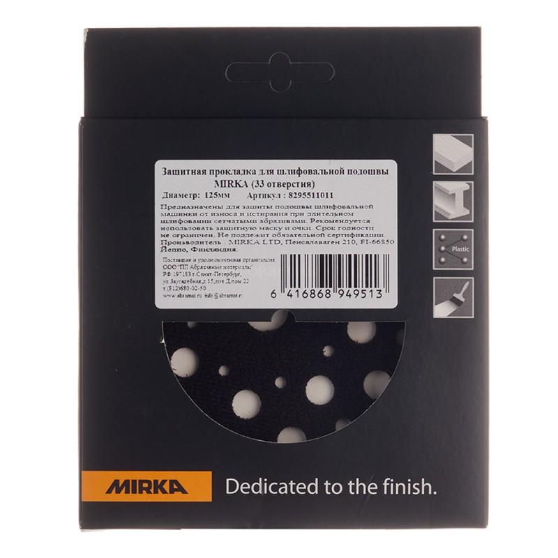 Прокладка защитная для шлифовальной подошвы Mirka (8295511011) 125 мм (фото 3)