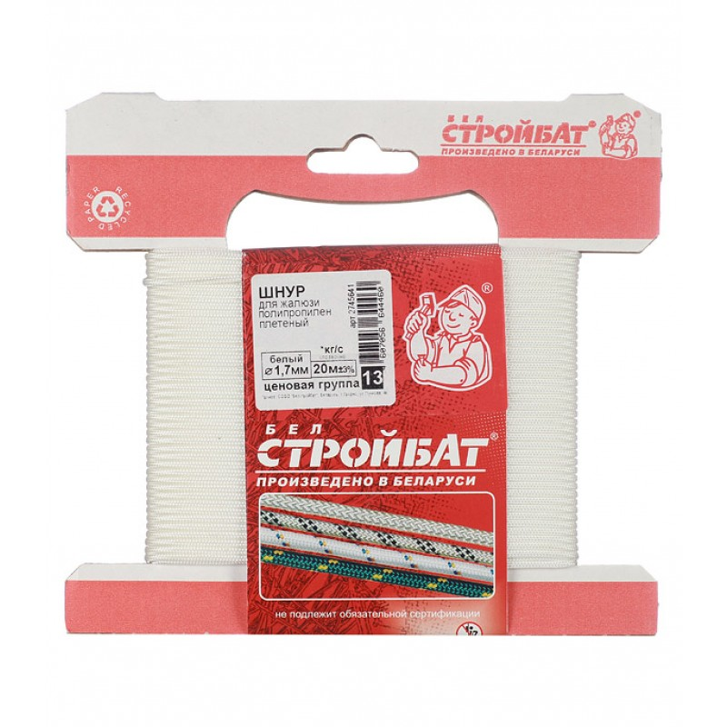 Шнур плетеный полипропиленовый 8 прядей белый d1.7 мм 20 м для жалюзи