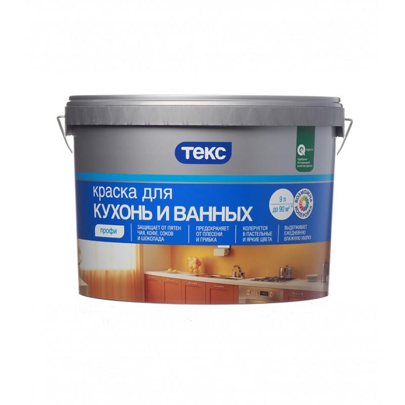 Краска водно-дисперсионная Текс Профи для ванных и кухонь моющаяся основа D 9 л