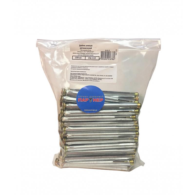 Дюбель рамный металлический MRD 10x112 мм (100 шт.)