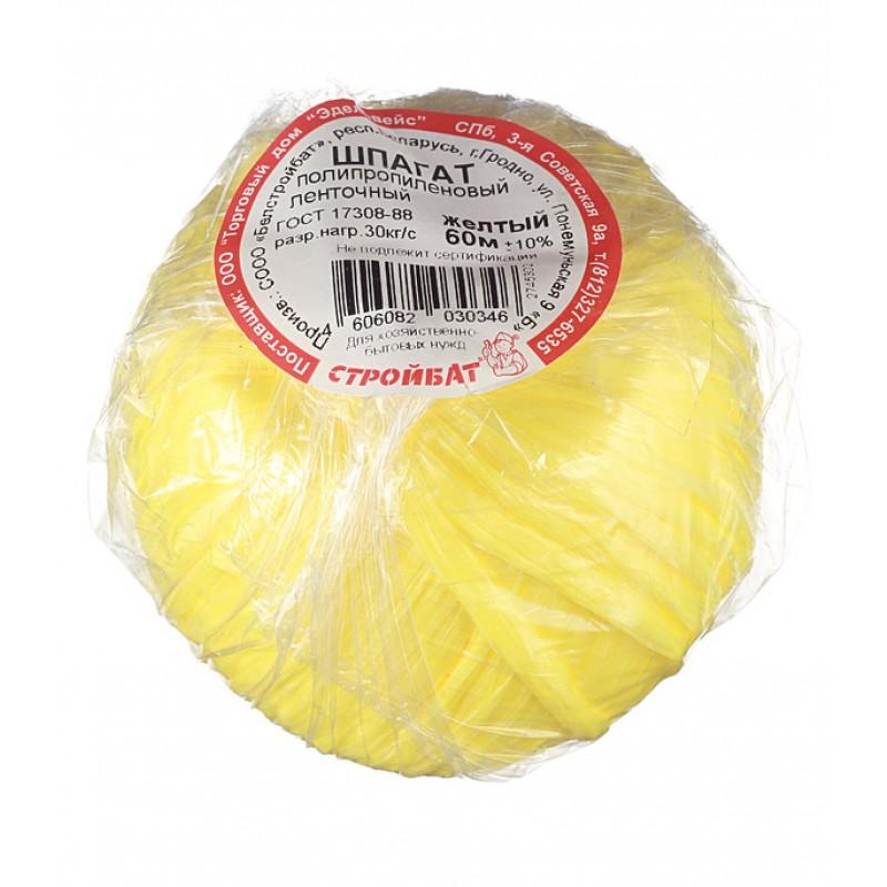 Шпагат ленточный полипропиленовый желтый 1200 текс 60 м