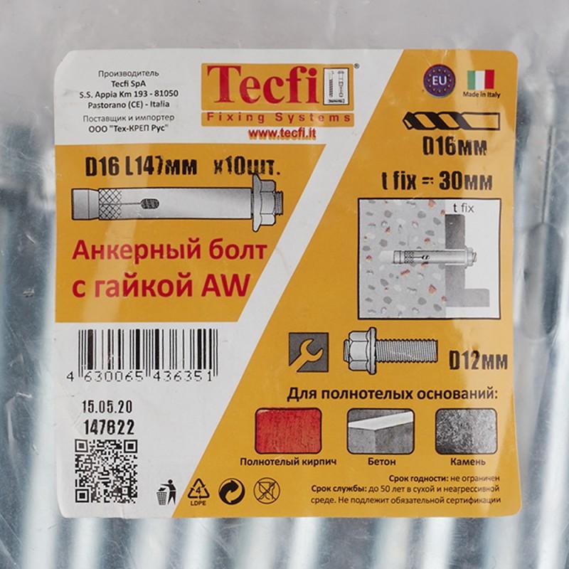 Анкерный болт Tecfi AW ZN для бетона 16х147 мм с гайкой (10 шт.) (фото 4)