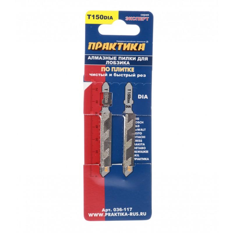 Пилки для лобзика Практика T150DIA (036-117) по плитке L50 мм чистый рез (2 шт.)